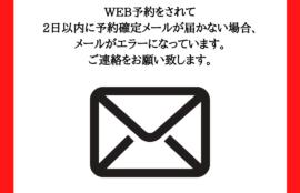 WEB予約をされてこちらからのメールが届かない方へ